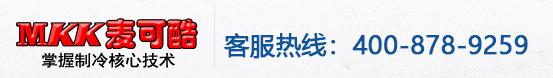东莞市麦可酷实业有限公司